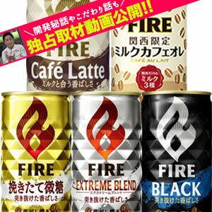ファイア コーヒー エクストリームブレンド・ ブラック カフェラテ 選り取り