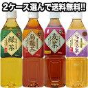 神戸茶房 お茶[緑茶・烏龍茶・麦茶・ジャスミン茶]500ml