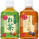 【4月26日出荷開始】神戸居留地 国産茶葉100%使用 お茶[緑茶・ほうじ茶]280mlPET×24本 選り取り[賞味期限:4ヶ月以上]3ケース毎に送料がかかります[税別]