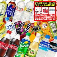コカコーラ社製品[コーラ・ゼロ・綾...