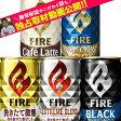 【4〜5営業日以内に出荷】キリン FIRE ファイア 缶コーヒー[エクストリームブレンド・微糖・ブラック・カフェラテ] 185g缶×30本 選り取り[賞味期限:4ヶ月以上]3ケース毎に送料がかかります[税別]