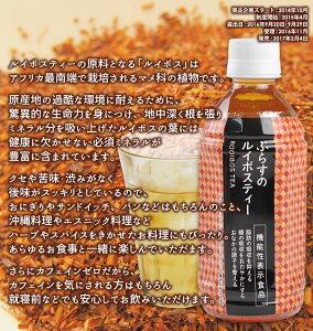機能性表示食品ぷらすのジャスミン茶・ルイボスティー脂肪・糖・整腸