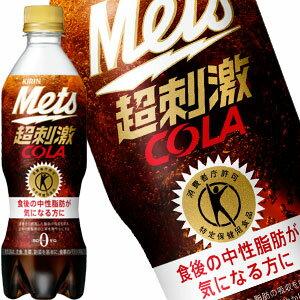キリンメッツコーラに含まれる発がん物質が話題です
