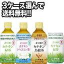 [3ケース選んで送料無料]伊藤園 2つの働き カテキン緑茶・ジャスミン...