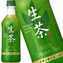 キリン 生茶[緑茶]525mlPET×48本[24本×2箱][賞味期限:4ヶ月以上]【4〜5営業日以内に出荷】【送料無料】 1
