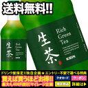 キリン 生茶 525mlPET×24本北海道、沖縄、離島は送...