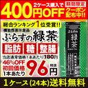 『2ケースで400円OFFクーポン配布』[送料無料]静岡県産茶葉100...
