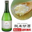 【4月23日出荷開始】[送料無料]千代菊 純米甘酒 500g×6本セット12本まで1配送でお届けします。