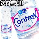 [送料無料]コントレックス [CONTREX] 500ml×24本[水・ミネラルウォーター]【3〜4 ...