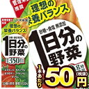 伊藤園 野菜ジュース 30種類の野菜 1日分の野菜 200ml紙パック...