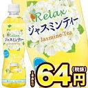 伊藤園 Relax リラックスジャスミンティー 500ml×24本<※...