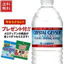 [送料無料]クリスタルガイザー[CRYSTAL GEYSER] 500ml×48本[24本×2箱]  ...