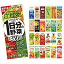野菜ジュース 伊藤園 [1日分の野菜・充実野菜・トマトジュー...