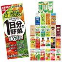 野菜ジュース 伊藤園 [1日分の野菜 充実野菜 理想のトマト...