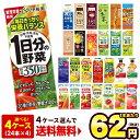 [先着順150円OFFクーポン配布中]野菜ジュース 伊藤園 ...