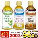 [3ケース選んで送料無料]伊藤園 2つの働き カテキン緑茶・ジャスミン茶・烏龍茶 350……