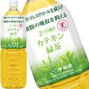 [sale][送料無料]伊藤園 2つの働き カテキン緑茶 1