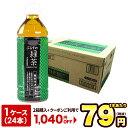 綾鷹 300ml 24本 (24本×1ケース) 緑茶 ペットボトル PET 安心のメーカー直送 コカコーラ社【日本全国送料無料】