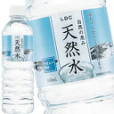 ライフドリンクカンパニー ナチュラルミネラルウォーター 自然の恵み天然水 500mlPET×48本[ ...
