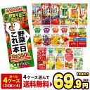 カゴメ 野菜ジュース [野菜一日これ一本 野菜生活100 野...