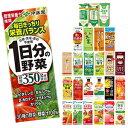 野菜ジュース 伊藤園 [1日分の野菜 充実野菜 トマトジュース ビタミン 青汁 黒酢 乳酸