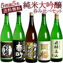 純米大吟醸酒 飲み比べ 5本セット 全5酒蔵の純米大吟醸をセ...