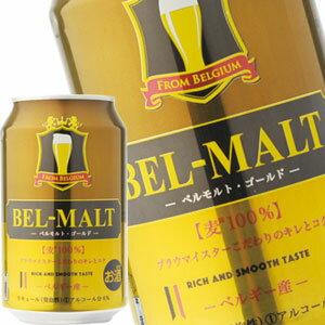 ベルモルト ゴールド[BEL MALT GOLD] 330ml缶×24本[新ジャンル][賞味期限:お届け後1ヶ月以上][送料無料]【4〜5営業日以内に出荷】