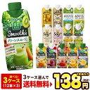 カゴメ 野菜生活100 スムージー Smoothie[グリー...