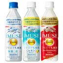 キリン iMUSE(イミューズ) 水 無糖(500ml*24本入)【イミューズ(iMUSE)】