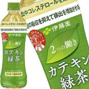 伊藤園 脂質にWの働き カテキン緑茶 500mlPET×48