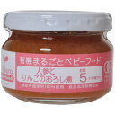 有機まるごとベビーフード 人参とりんごのおろし煮 100g(初期5ヶ月頃から) 国産有機素材を使用...