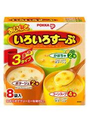 おいしさいろいろすーぷ(コーンスープ・ポタージュ・かぼちゃ) 3種8袋 化学調味料を使わずに、...