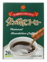 タンポポコーヒー粉末 1.7g*20袋入 タンポポ根のエキス末とデキストリンをスプレードライ加工し...