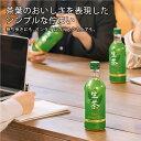 キリン 生茶[緑茶]525mlPET×48本[24本×2箱][賞味期限:4ヶ月以上]【4〜5営業日以内に出荷】【送料無料】 3