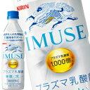 キリン iMUSE イミューズ 水 無糖 プラズマ乳酸菌 500mlPET×48