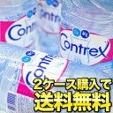 コントレックス(CONTREX)/水・ミネラルウォーター/2ケース購入で送料無料楽天最安値に挑戦中!2...