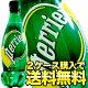 ペリエ(Perrier)/水・ミネラルウォーター/2ケース購入で送料無料...