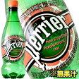 ペリエ[perrier] ピンクグレープフルーツ 500mlペットボトル×24本 炭酸水 [水・ミネラルウォーター]炭酸入りナチュラルウォーター2ケースまで1配送でお届け[税別]