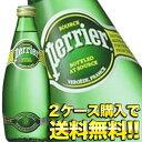 ペリエ(Perrier)/水・ミネラルウォーター/2ケース購入で送料無料ペリエ ナチュラル[プレーン]...