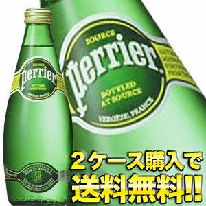 ペリエ/Perrier/水・ミネラルウォーター/2ケース購入で送料無料/楽天 ドリンク屋/炭酸水/ナチュ...
