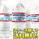 楽天 ドリンク屋/クリスタルガイザー(CRYSTAL GEYSER)/水・ミネラルウォーター/2ケース購入で送...