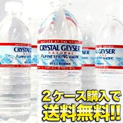 クリスタルガイザー(CRYSTAL GEYSER)/水・ミネラルウォーター/2ケース購入で送料無料2ケース以...