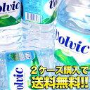 2ケース以上購入で送料無料!ボルヴィック1500ml 12本入[ボルビック]特別価格!激安特価 [賞味...