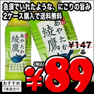 コカコーラ/綾鷹/お茶/緑茶/にごり/うま味/あやたか/2ケース以上購入で送料無料/楽天 ドリンク...