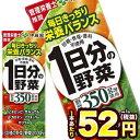 【4〜5営業日以内に出荷】ドリンク屋 伊藤園 野菜ジュース ...