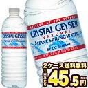 【4〜5営業日以内に出荷】クリスタルガイザー[CRYSTAL GEYS...