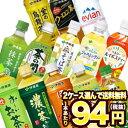 伊藤園 お〜いお茶[お〜いお茶・烏龍茶・緑茶・ほうじ茶・ジャスミン茶・...