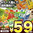 【4〜5営業日以内に出荷】伊藤園 野菜ジュース・緑茶など20...