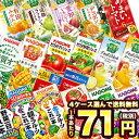カゴメ 野菜ジュース [野菜一日これ一本 野菜生活100 野菜ジュース トマト 果汁] 195ml・...
