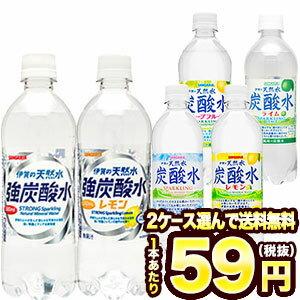 サンガリア 天然水炭酸水 500mlPET×24本×2ケース 選り取り[賞味期限:2ヶ月以上]1セット1配送でお届けします【4〜5営業日以内に出荷】【送料無料】炭酸水 天然水 強炭酸水[税別]